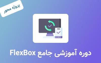 دوره آموزشی جامع FlexBox