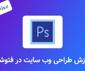 آموزش طراحی وب سایت در فتوشاپ