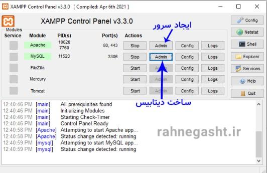 آموزش استفاده از نرم افزار xampp
