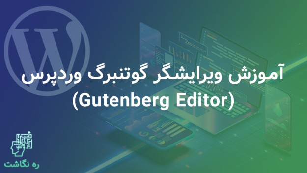 گوتنبرگ وردپرس چیست ؟ Gutenberg Editor